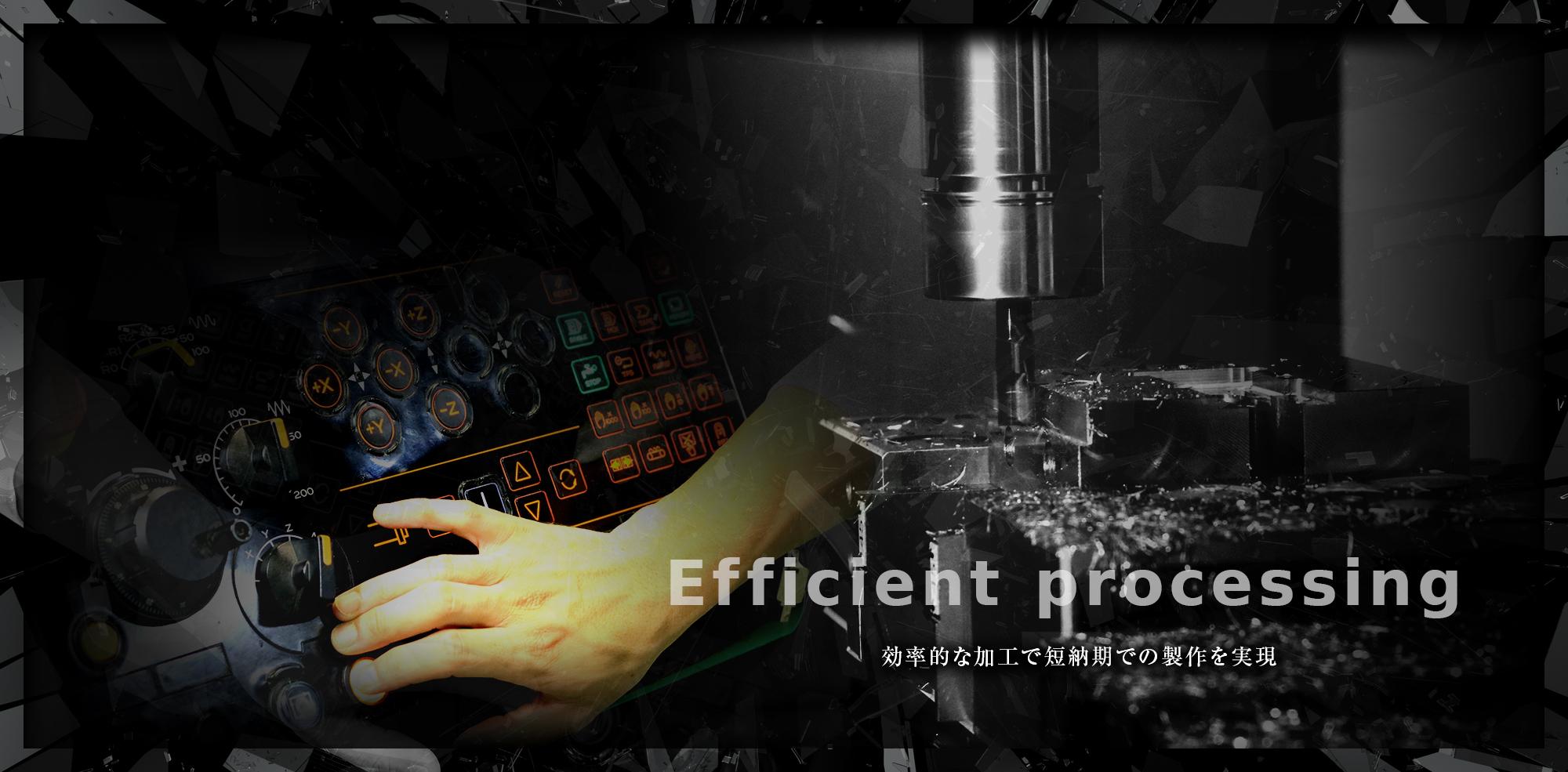 効率的な加工で短納期での製作を実現